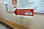 Выборы - 2014. Фото_5