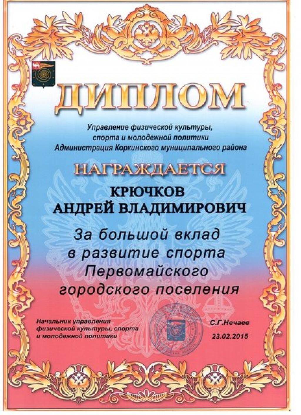 Дипломы мужчинам в 23 февраля с поздравлениями
